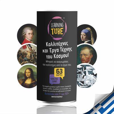 paixnidi-kallitexnes-erga-texnis-tou-kosmou-learning-tubes-eduk8
