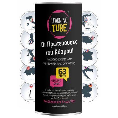 oi-proteuouses-tou-kosmou-learning-tubes-eduk8