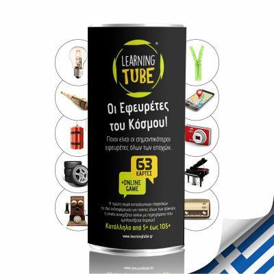 oi-efeuretes-tou-kosmou-learning-tubes-eduk8