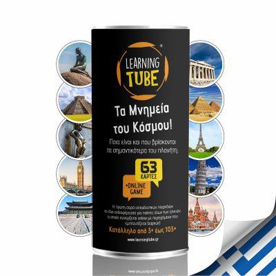 ta-mnimeia-tou-kosmou-learning-tubes-eduk8
