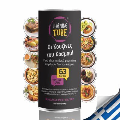 oi-kouzines-tou-kosmou-learning-tubes-eduk8
